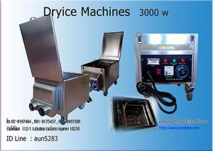 Dry Ice 3000w