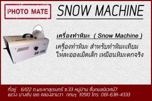 เครื่องทำหิมะ