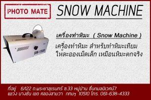 เครื่องหิมะ เครื่องทำหิมะ